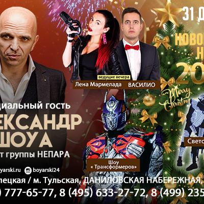 Новогодний корпаратив в ресторане Боярский. Встречаем 2020! (Фотоотчет)