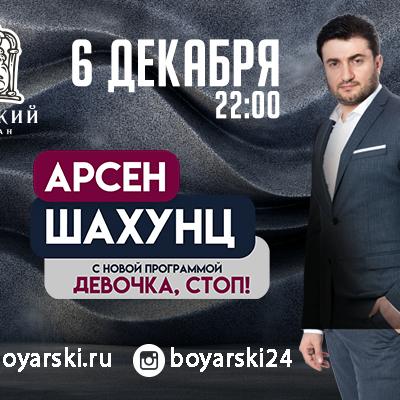 "6 декабря Арсен Шахунц с шоу программой ""Девочка, стоп!"""