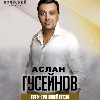 24 Января концерт Аслана Гусейнова в ресторане Боярский