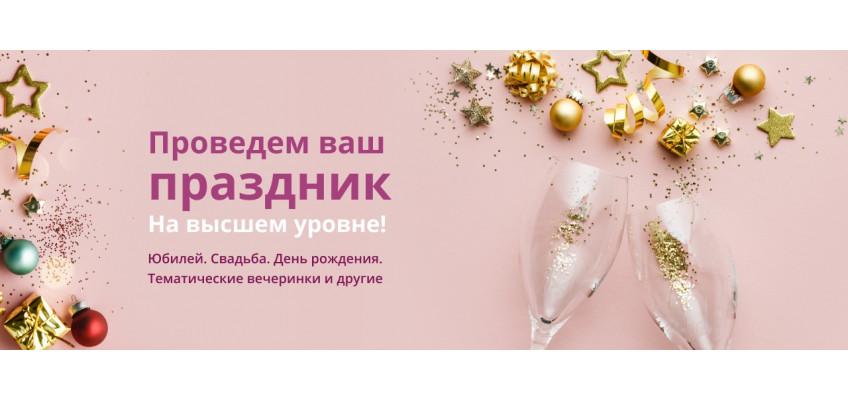 Новогодние банкеты