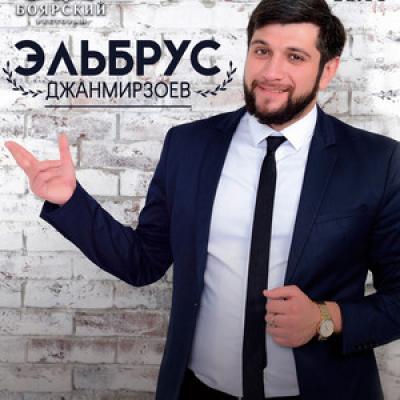 10 МАЯ. ЭЛЬБРУС ДЖАНМИРЗОЕВ