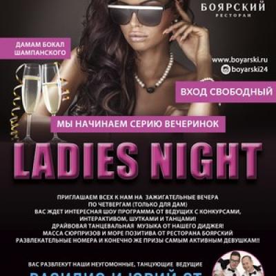 ФОТООТЧЕТ! LADIES NIGHT 17 АВГУСТА