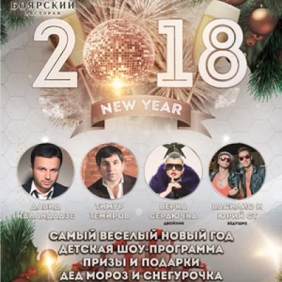 31 декабря Новогодняя ночь по-Боярски (Фотоотчет)
