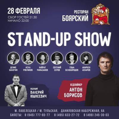 28 Февраля 2020 Stand UP Show в ресторане Боярский