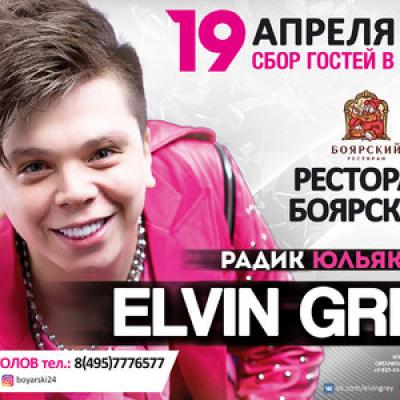 ELVIN GREY - Радик Юльякшин в ресторане Боярский.