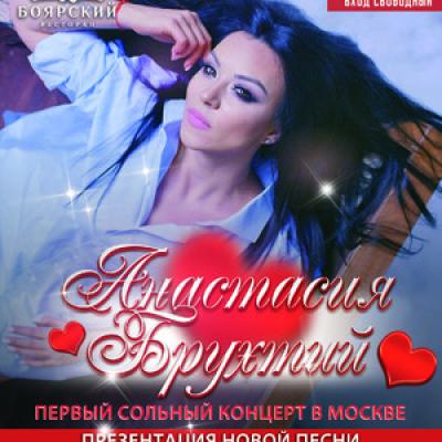 14 Февраля Анастасия Брухтий в Боярском. Фотоотчет.