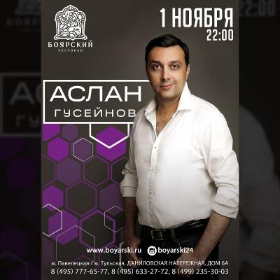 Аслан Гусейнов с концертной программой в ресторане Боярский. Фотоотчет