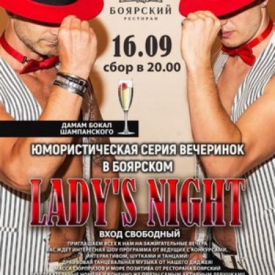 16 сентября вечеринка Ladies night!