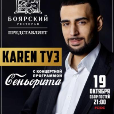 Карен Туз 19 октября в Боярском!