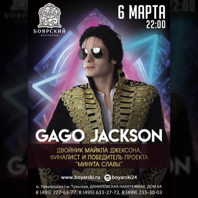 6 Марта выступление двойника Майкла Джексона в ресторане Боярский