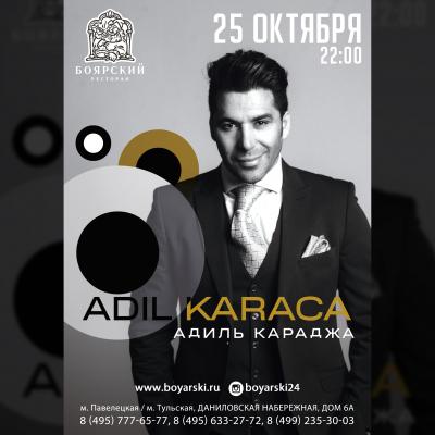 Адиль Караджа. 25 октября в ресторане Боярский