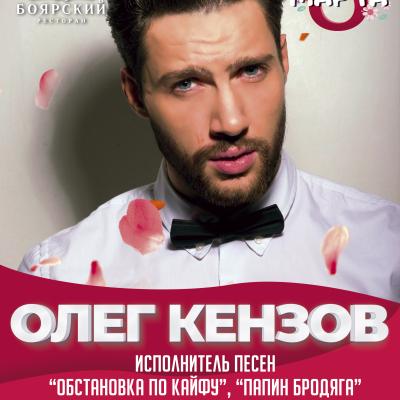 Праздничные концерты в ресторане Боярский.