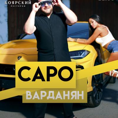11 октября в ресторане Боярский певец САРО (Фотоотчет)