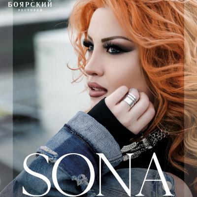 8 ноября. певица Sona в ресторане Боярский. Фотоотчет