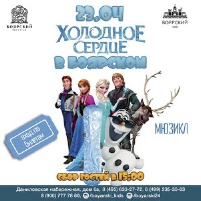 23 апреля мюзикл для детей!