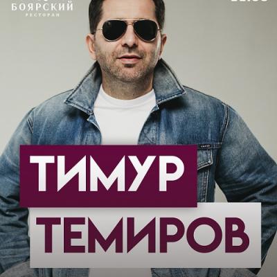 Тимур Темиров. Концерт 15 ноября