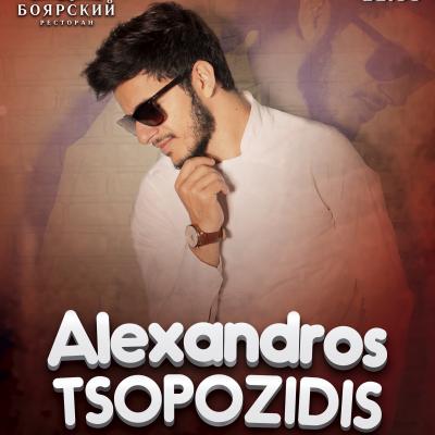 Мероприятие 9 августа Alexandros Tsopozidis