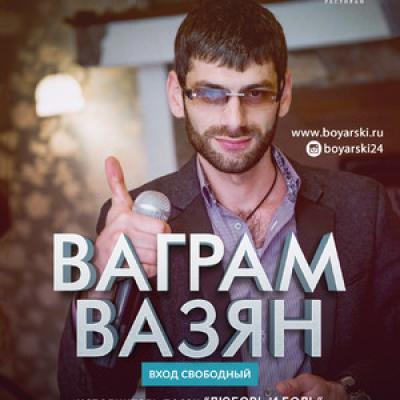 Ваграм Вазян 6 апреля
