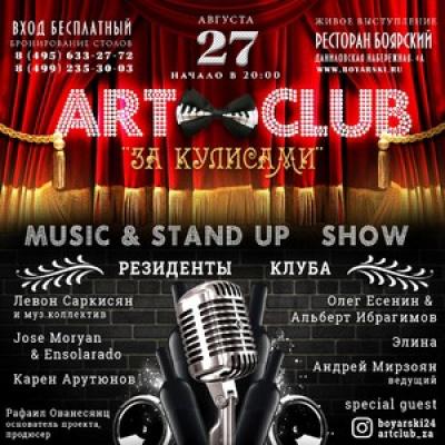 "Stand UP Show! Арт клуб ""За кулисами"" 27 августа"